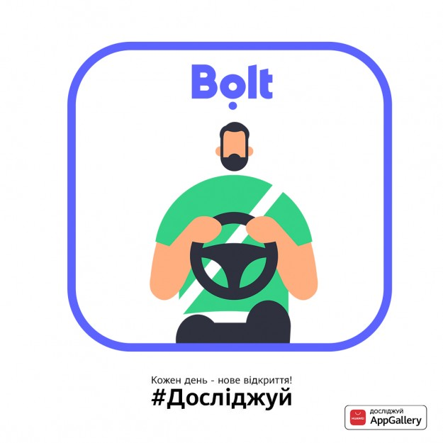 Еще одно приложение от Bolt в AppGallery: для водителей, которые хотят стать частью экосистемы