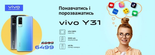 В период «Back to school» vivo объявляет о промо цене на модель Y31