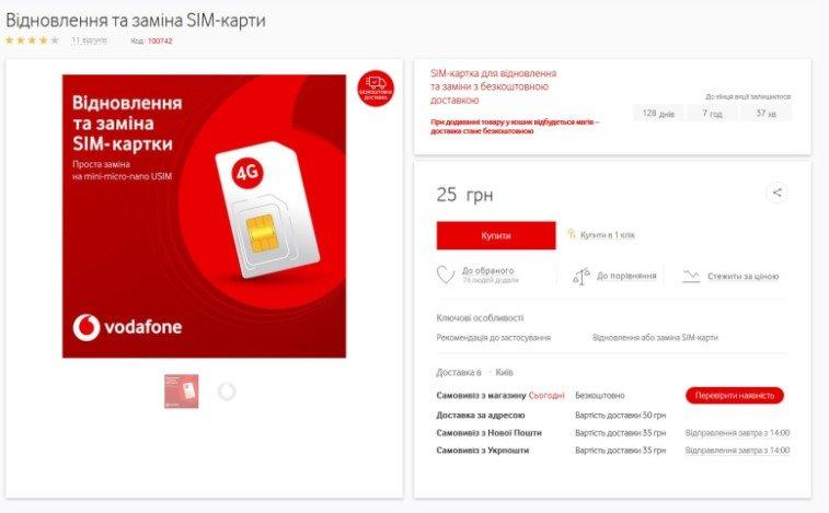 Абоненты Vodafone теперь могут дистанционно заменить SIM-карту в приложении My Vodafone