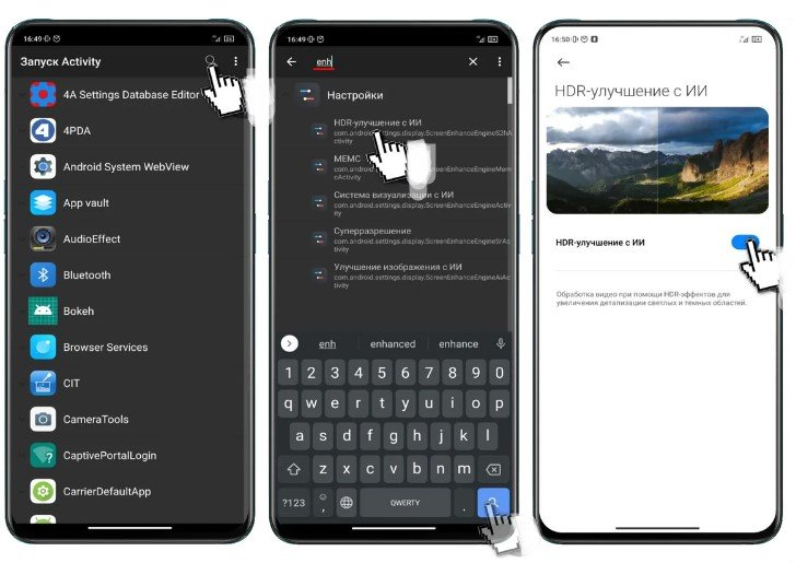 Новое приложение для включения скрытых функций Xiaomi в MIUI 12