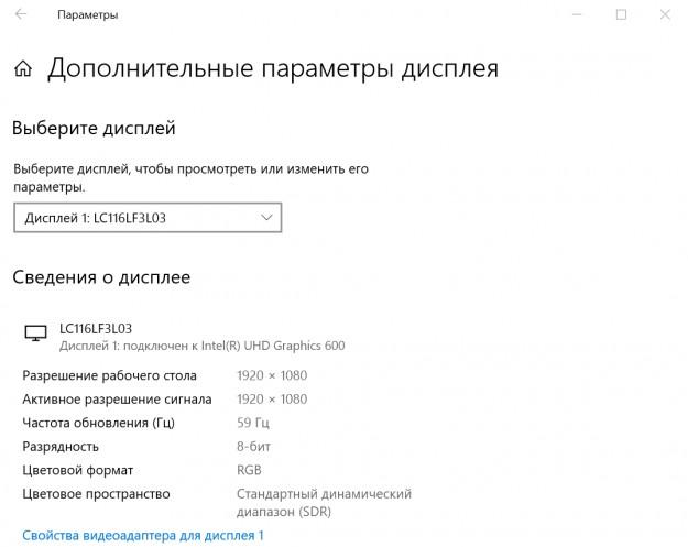 Обзор Prestigio Ecliptica 116 C3: дисплей