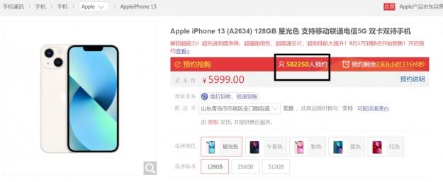 iPhone 13 стали суперхитом в Китае, за 12 часов заказано около 600 000 смартфонов