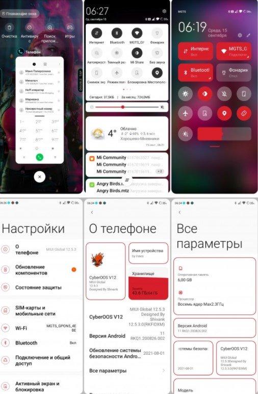Новая тема Cyber OS для MIUI 12 приятно удивила фанатов Xiaomi