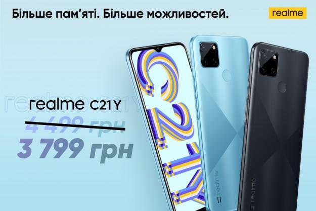 В Украине представили один из самых производительных смартфонов с NFC до 4000 грн - realme C21Y