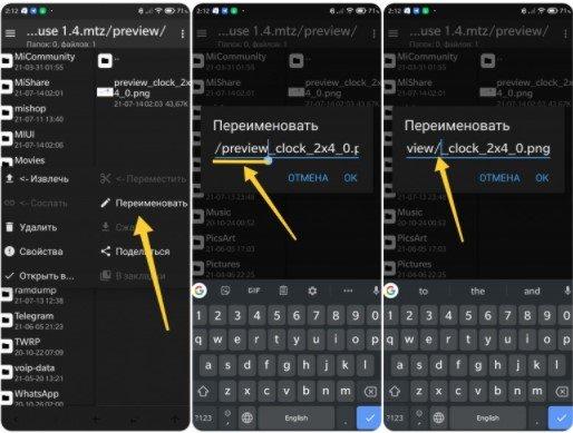Новый способ установки виджетов на смартфоны Xiaomi