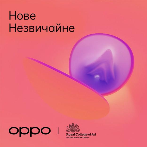 OPPO и Королевский колледж искусств отмечают три года партнерства на Лондонском фестивале дизайна.