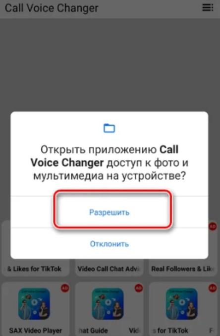 Топ 5 программ для изменения голоса во время разговора