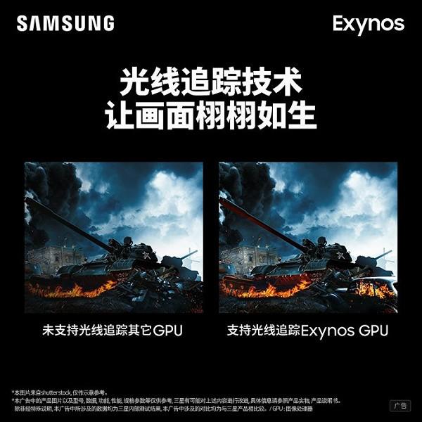 Samsung подтвердила, что её SoC Exynos 2200 первой на рынке получит поддержку трассировки лучей