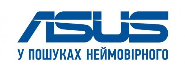Pick Up and Return – новая услуга ASUS в Украине