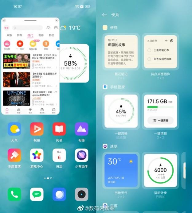 Android 12 может выглядеть и так. Появились первые скриншоты оболочки Realme UI 3.0