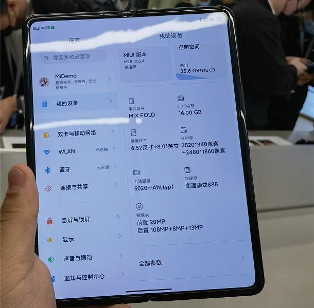 Следующий Xiaomi Mix Fold получит улучшенный гибкий экран и камеру под дисплеем