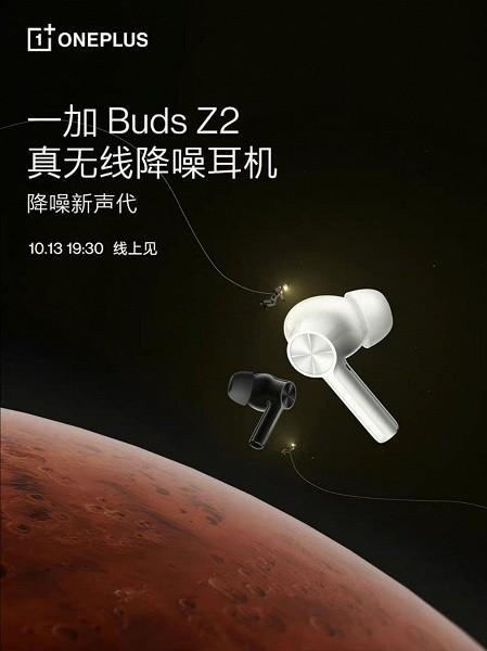 Беспроводные наушники OnePlus Buds Z2 показали вживую и на официальных рендерах