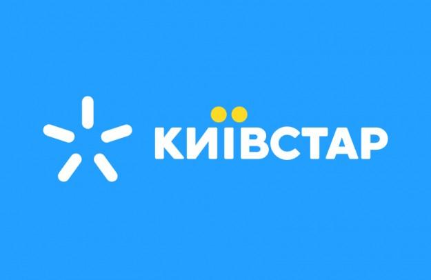 Обновление условий пользования безлимитным интернетом в тарифах Киевстар