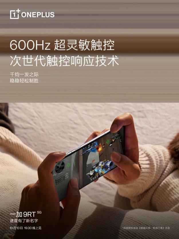OnePlus обещает передовые экран и камеру в OnePlus 9RT