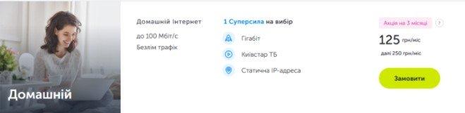 Киевстар представил новые предоплаченные тарифы мобильной связи